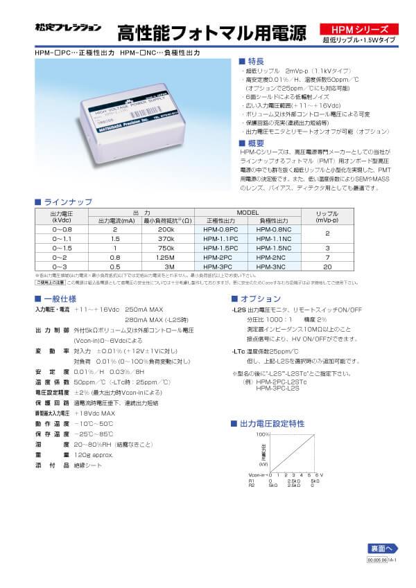 HPM-Cシリーズカタログ