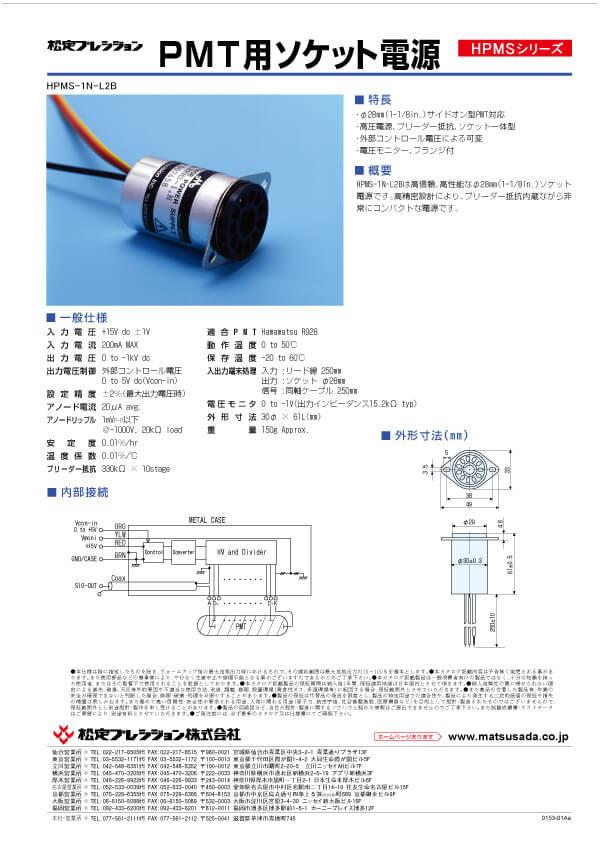 HPMS-1N-L2Bシリーズカタログ