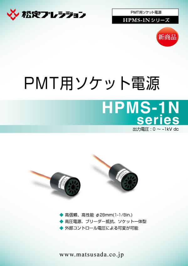 HPMS-1Nシリーズカタログ