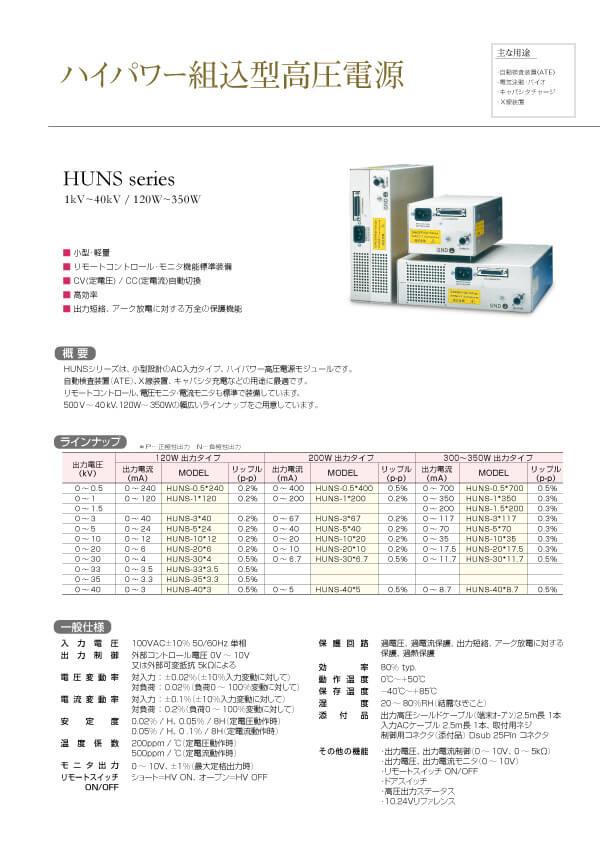 HUNSシリーズカタログ