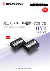 HYRシリーズカタログ