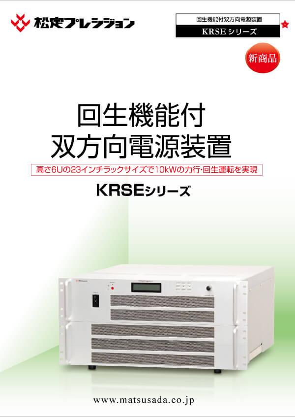 KRSEシリーズカタログ