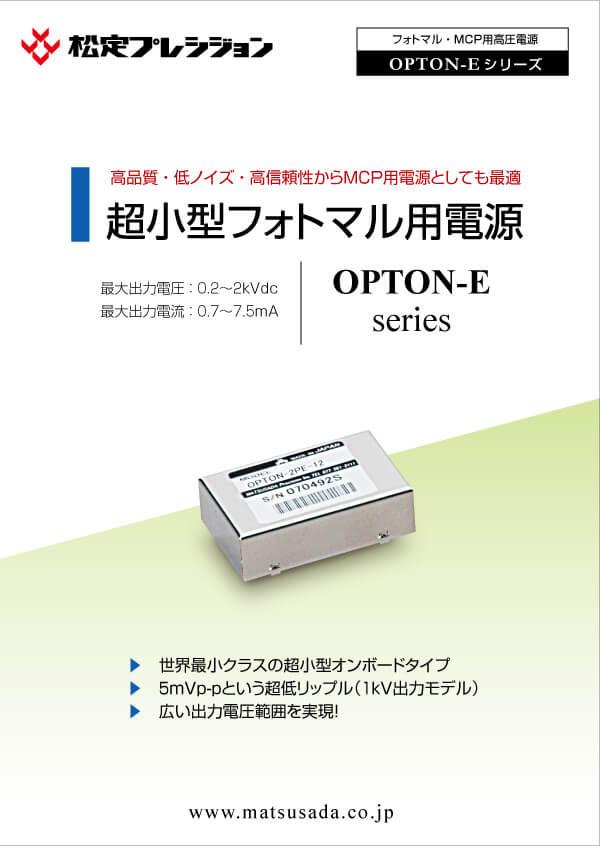 OPTON-Eシリーズカタログ