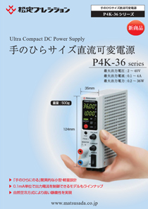 P4K-36シリーズカタログ