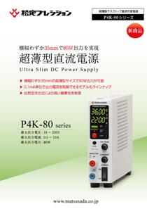 P4K-80シリーズカタログ