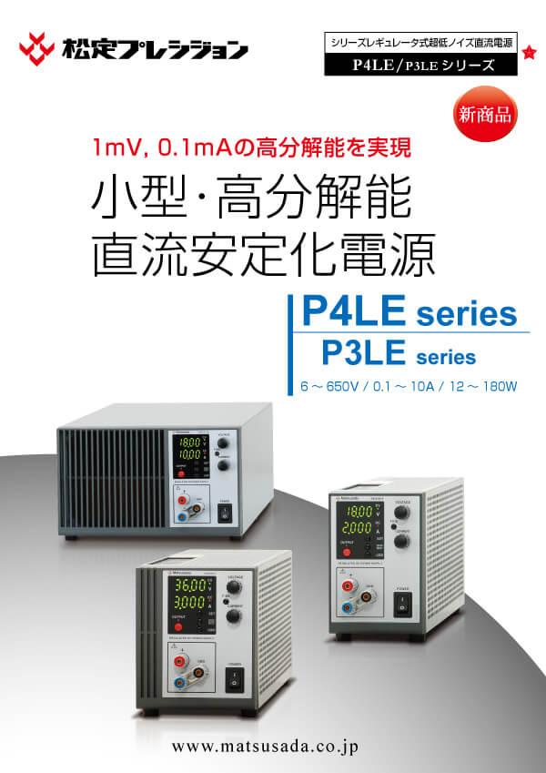 P4LEシリーズ/P3LEシリーズカタログ