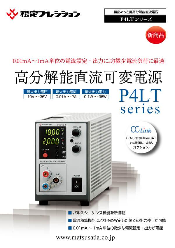 P4LTシリーズカタログ