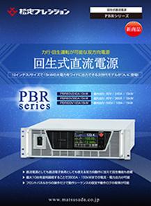 PBRシリーズカタログ