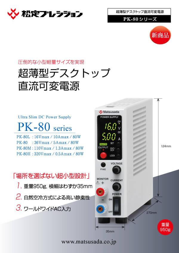 PK-80シリーズカタログ