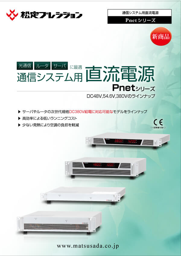 Pnetシリーズカタログ