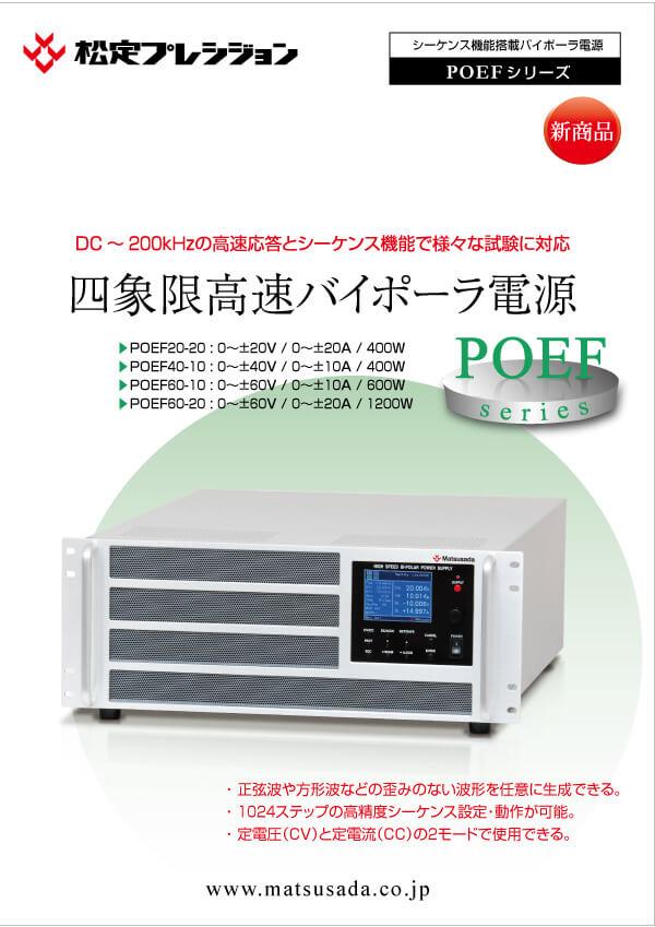 POEFシリーズカタログ