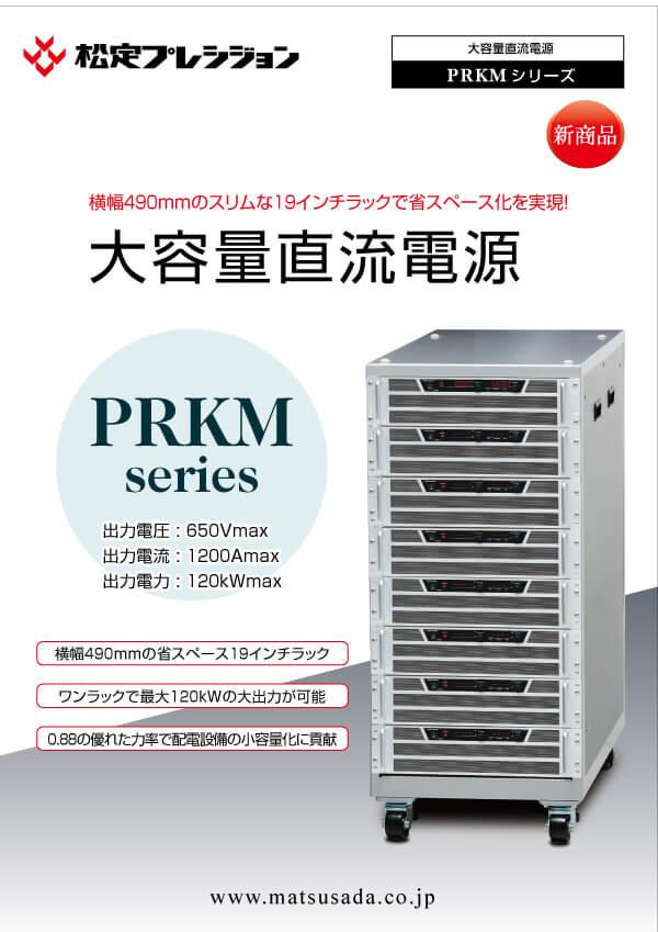 PRKMシリーズカタログ