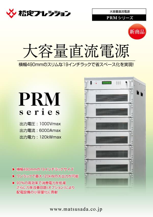 PRMシリーズカタログ