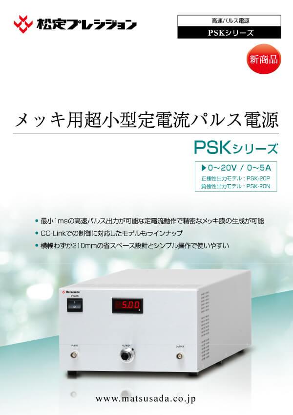 PSKシリーズカタログ