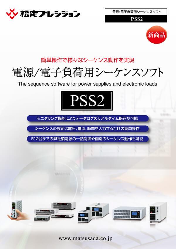 PSS2カタログ