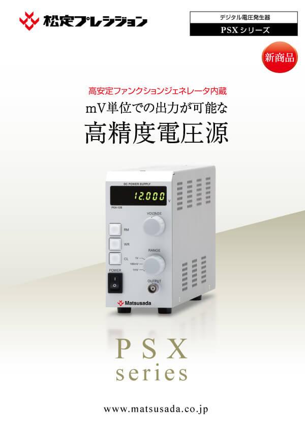PSXシリーズカタログ