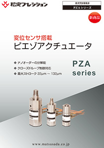 PZAシリーズカタログ