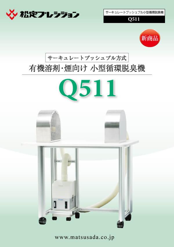 Q511カタログ