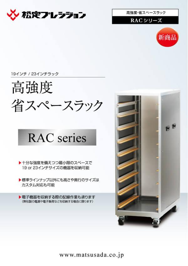 RACシリーズカタログ