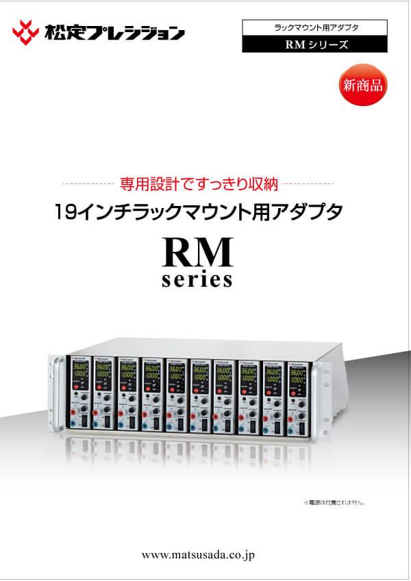 RMシリーズカタログ