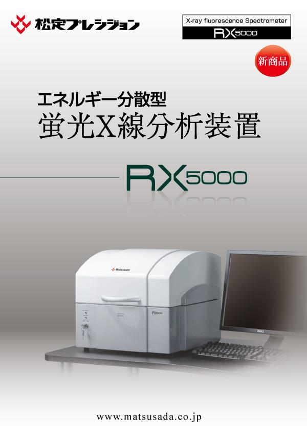 RX5000カタログ