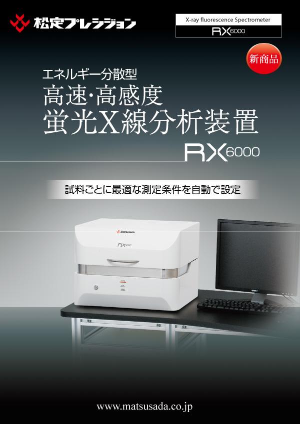 RX6000カタログ