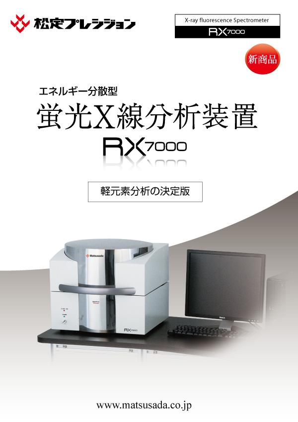 RX7000カタログ