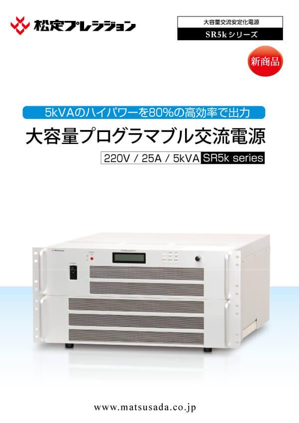 SR5kシリーズカタログ