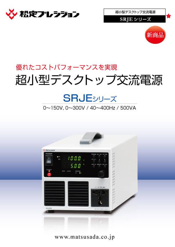 SRJEシリーズカタログ