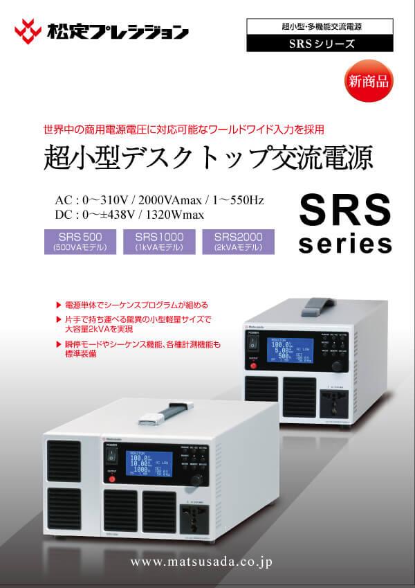 SRSシリーズカタログ