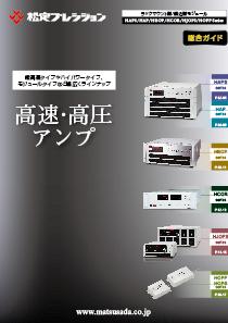 HEOP/HEOPS/HEOPTシリーズカタログ
