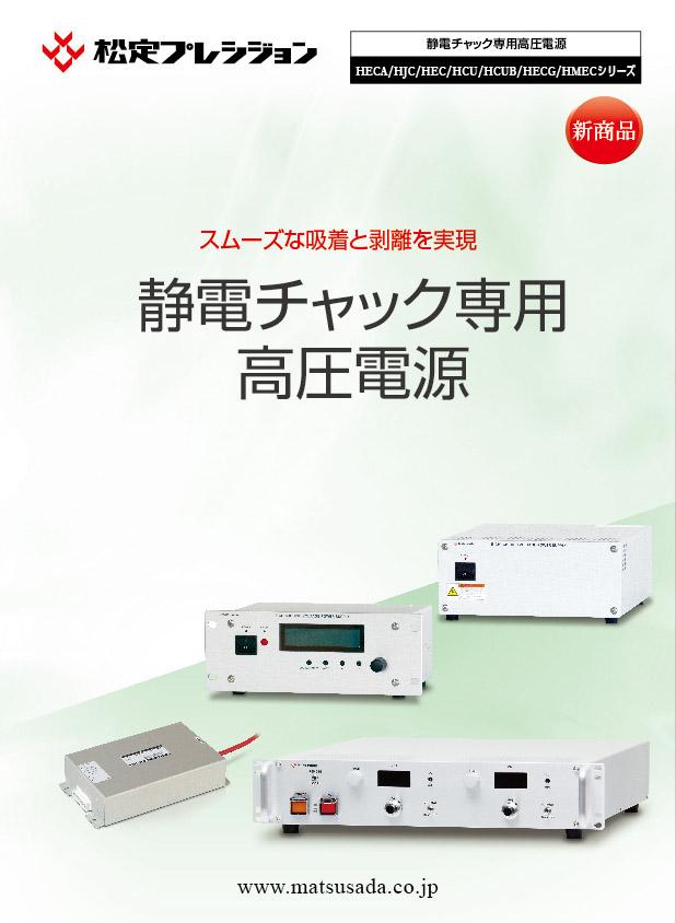 静電チャック専用高圧電源カタログ