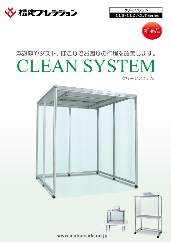CLDシリーズカタログ
