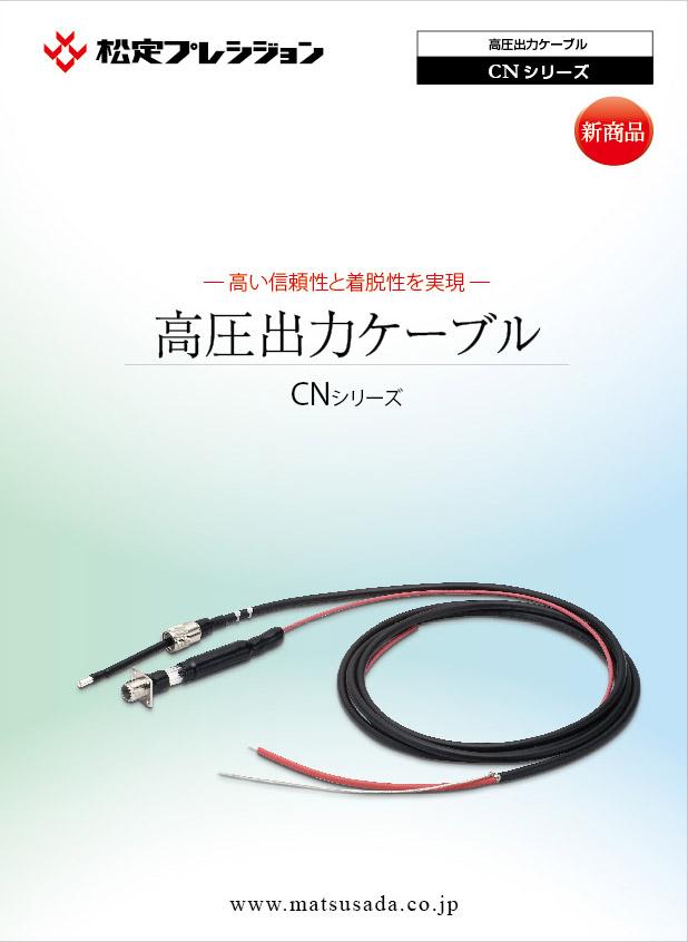 CNシリーズカタログ