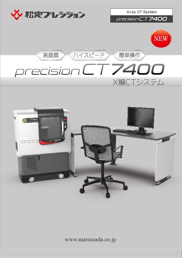 CT7400シリーズカタログ