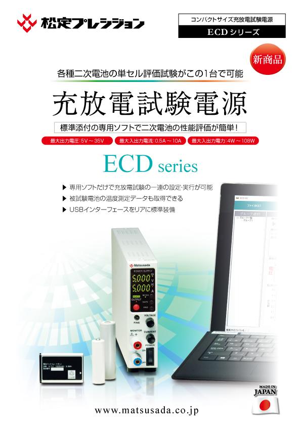 ECDシリーズカタログ