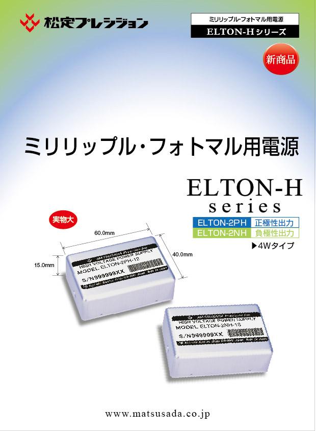 ELTON-Hシリーズカタログ