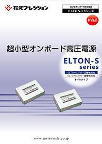 ELTON-Sシリーズカタログ