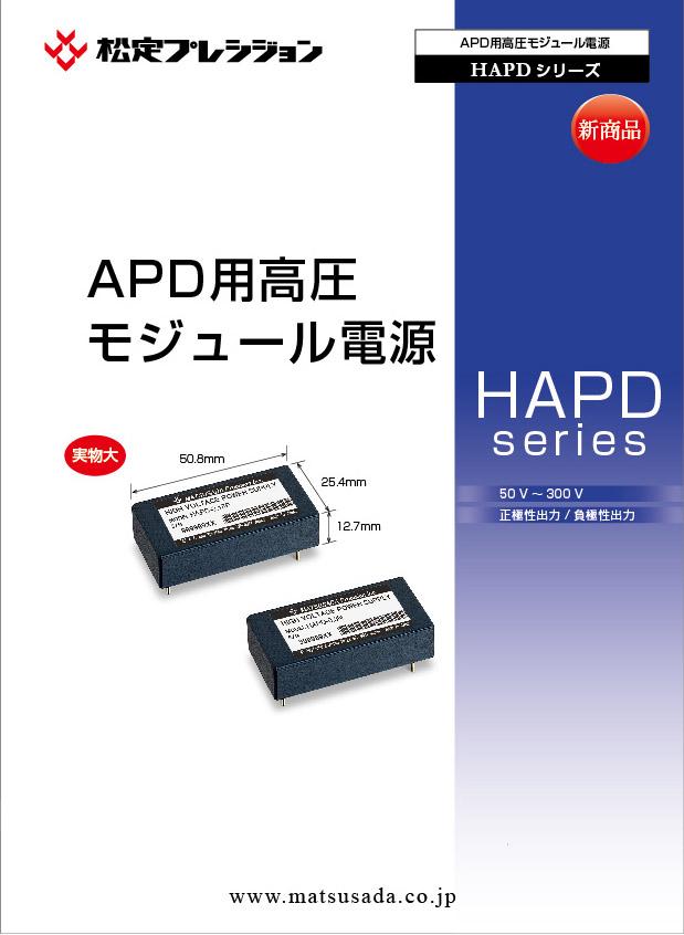 HAPDシリーズカタログ