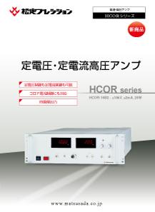 HCORシリーズカタログ
