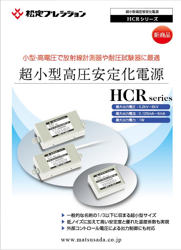 HCRシリーズカタログ