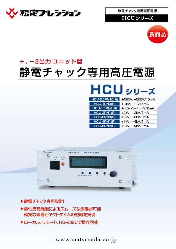 HCUシリーズカタログ
