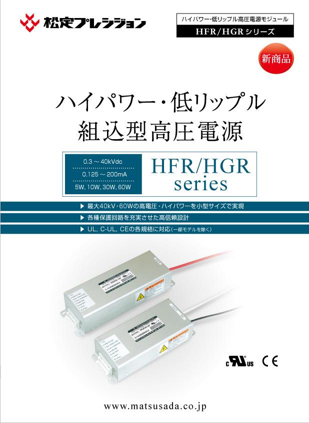 HFR/HGRシリーズカタログ