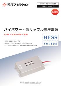 HFSSシリーズカタログ