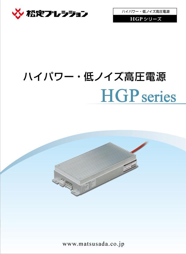 HGPシリーズカタログ