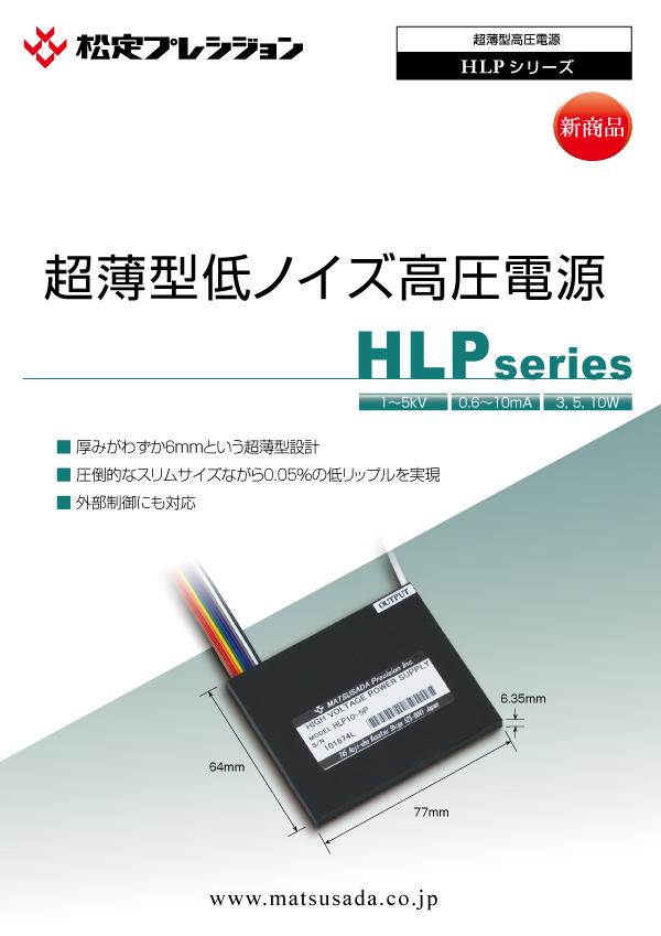 HLPシリーズカタログ