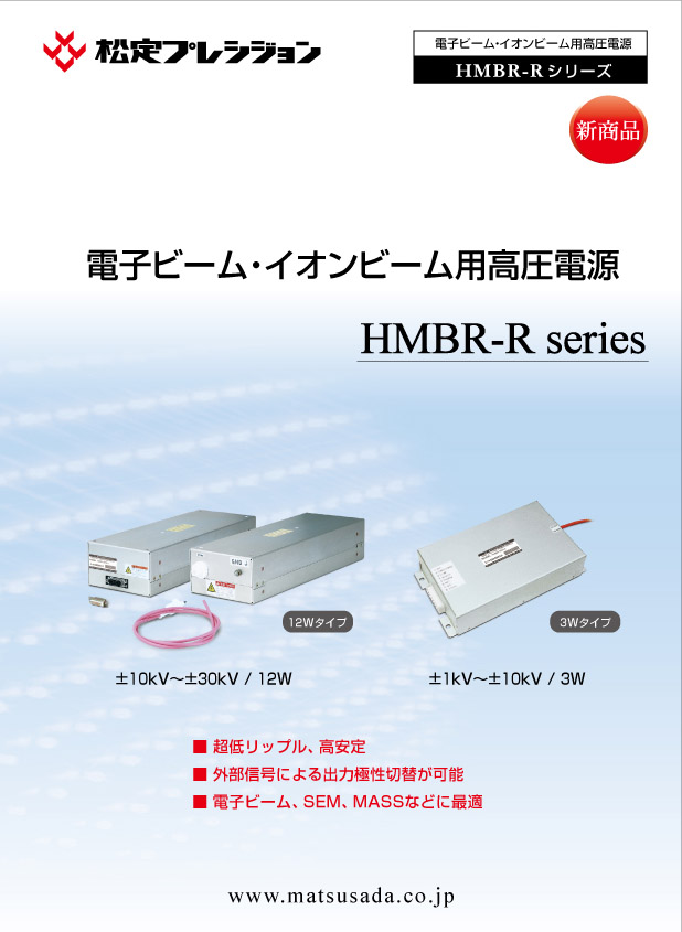 HMBR-Rシリーズカタログ