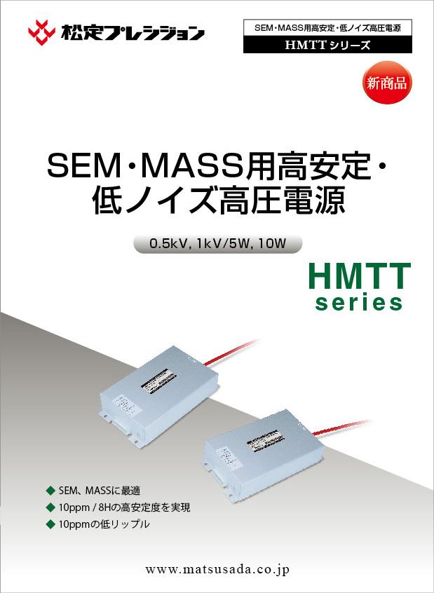 HMTTシリーズカタログ