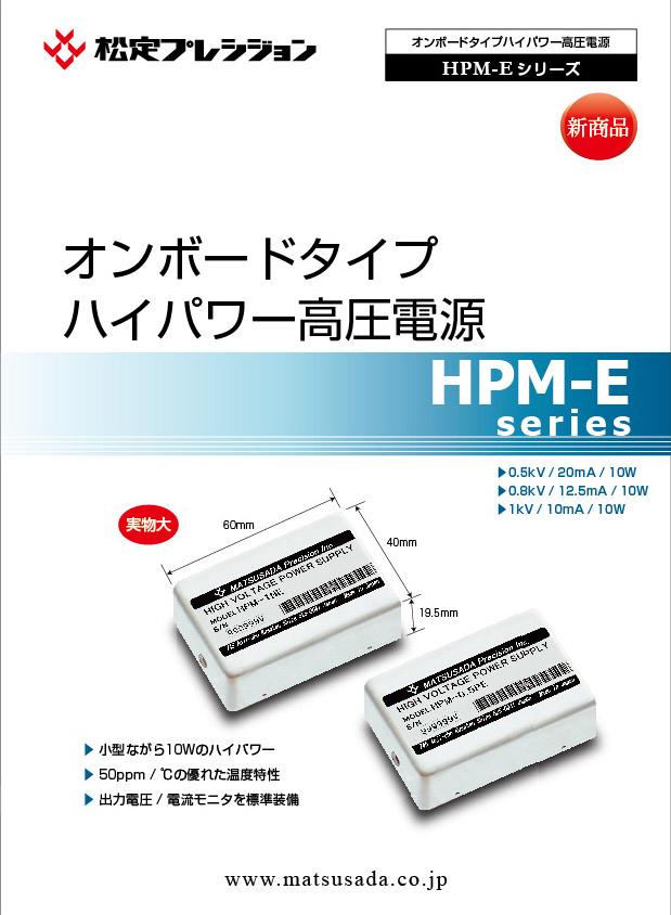 HPM-Eシリーズカタログ