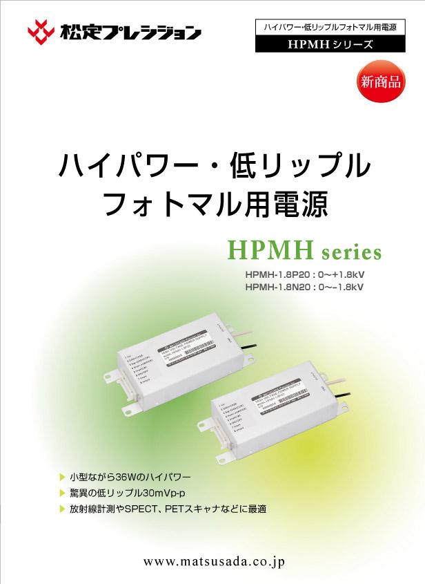 HPMHシリーズカタログ